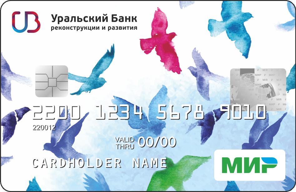 Для клиентов УБРиР запущен кешбэк-сервис от платежной системы «Мир»