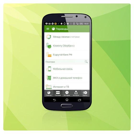 Мобильное приложение «Сбербанк онлайн» набирает популярность у жителей Поволжья