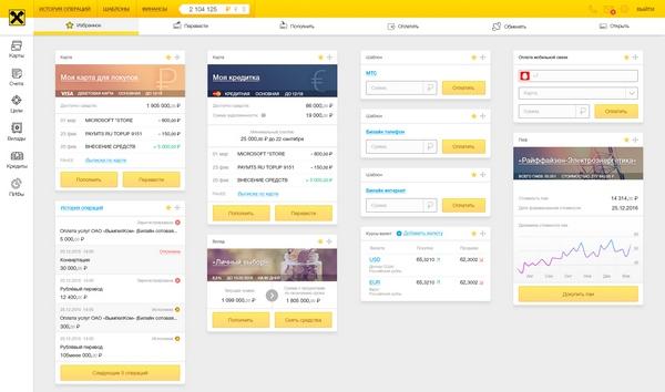 Райффайзенбанк подверг свой интернет-банк тотальному редизайну